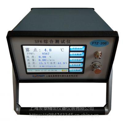 上海发泰高精度氮气压缩空气氩气氦气SF6气体微量水分仪露点仪