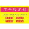 东莞不干胶厂家 标签印刷厂家 电器产品标签 日用品标贴 不干胶 价格优惠