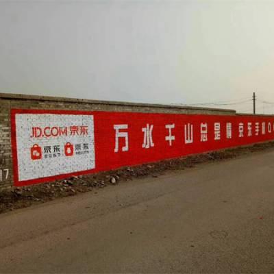 深圳农村墙体广告-深圳墙体广告-鸿彩广告墙体广告(查看)