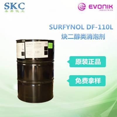 消烦恼消泡剂Surfynol DF-110L赢创分子级消泡剂