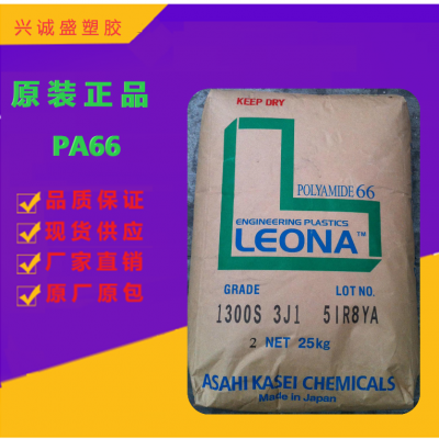 PA66 日本旭化成 13G50+50%纤维增强 高强度 耐磨 高刚性 尼龙原料