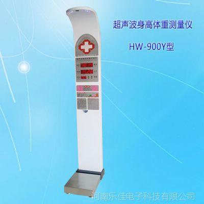 身高体重健康体检测量的身高体重体检机