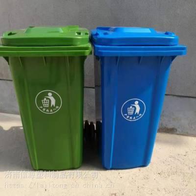 枣庄信源垃圾箱生产厂家潍坊小区塑料分类垃圾桶240升出厂批发在线报价