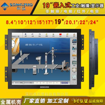 松佐SONGZUO 19寸工业显示器嵌入式工控显示器正屏1280*1024支持电阻电容红外触摸串口
