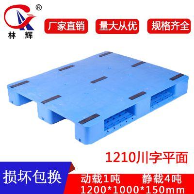 现货供应塑胶卡板 1210川字平面托盘塑胶卡板防潮托盘 江苏林辉可定制颜色印字