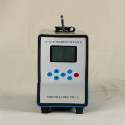中流量小机型颗粒物采样器LB-120F(W)