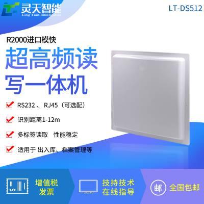 LT-DS512RFID读写器超高频高性能R2000一体机考勤门禁盘点防盗识别