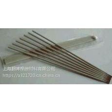 供应 Ni317镍基焊条
