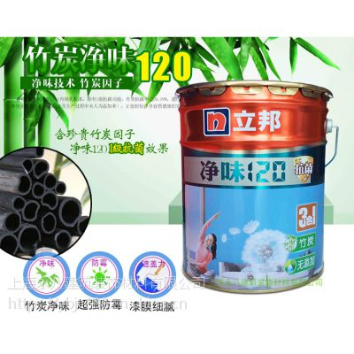 立邦净味120竹炭抗菌三合一内墙漆上海永八建材