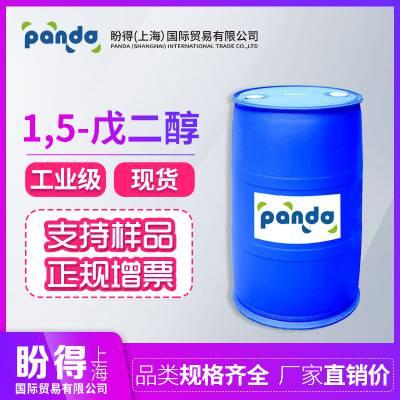 1,5-戊二醇 工业级切削油溶剂1.5戊二醇 上海厂家现货