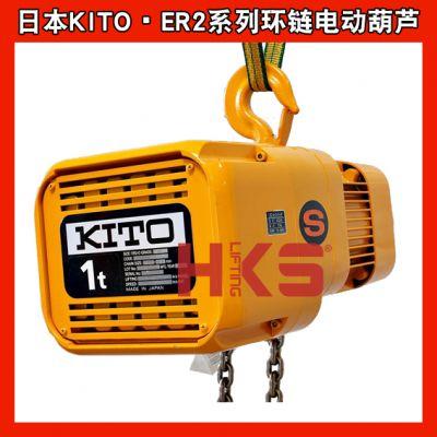 原装进口日本KITO环链电动葫芦 ER2-010IS ER2-010S 假一赔十