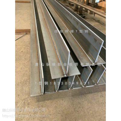 Q345QD 160x120x12x14 200x120x12x14生产焊接T型钢