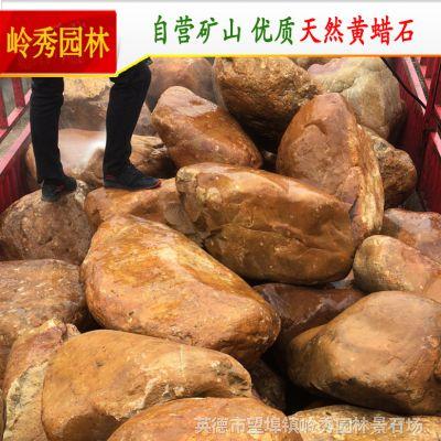 河道直销广东英德吨位黄蜡石直径1-3米 用于小区或公园的鱼池假山或人工河驳岸
