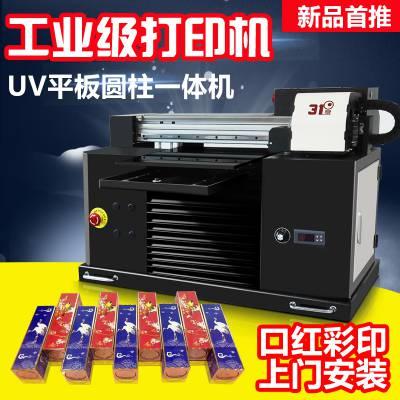 UV平板打印机_小型设备_用于个性定制-31度品牌