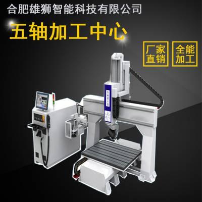 五轴加工中心 加工零件轻型的五轴加工设备畅销的一款机型 五轴雕刻机