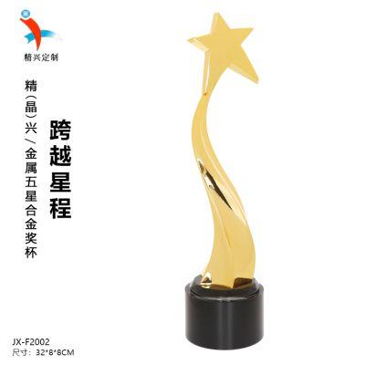 水晶合金奖杯定做厂家 五角星金属奖杯 年度员工评比颁奖奖杯