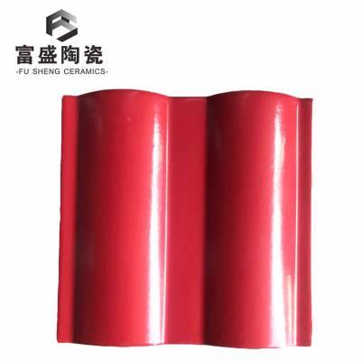 200*200鲜大红色双筒瓦 防水全瓷双筒瓦三曲瓦西式瓦别墅瓦小区瓦片
