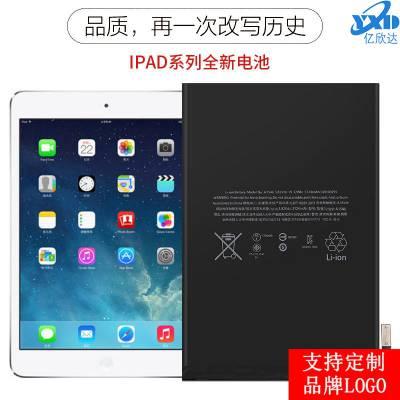 【全新原装】适用苹果iPad5/1/2/3/4/6 Air 电池mini2/3/4苹果平板大容量电芯