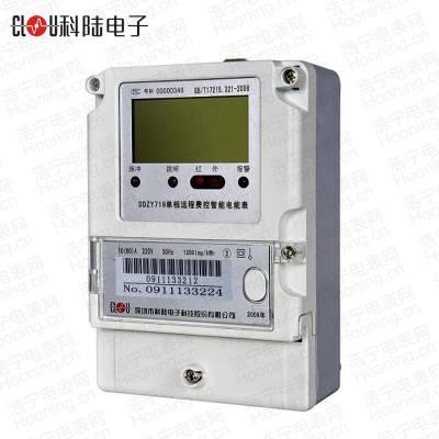 科陆DDZY719-Z单相费控智能电能表(载波)精度1级、2级