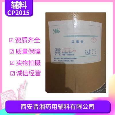 厂家直销现货消毒乳酸依沙吖啶利凡诺,资质齐全可供样品10g,全国包邮