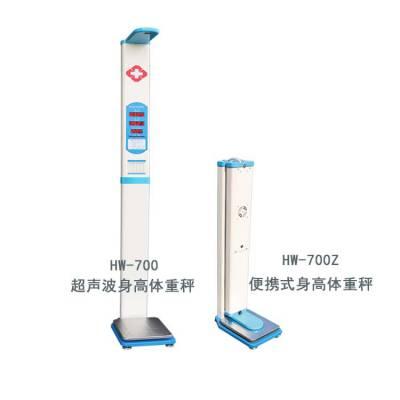 身高体重秤全自动超声波测量身高体重秤