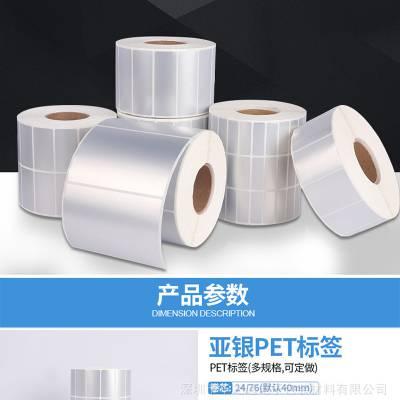 HZT深圳华之通 哑银标签亚银不干胶贴纸条码打印纸标签定做空白pet标签纸