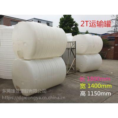 雄亚 卧式PE塑料储罐 2T塑胶运输储罐 聚乙烯-2000L 车载运输化工罐