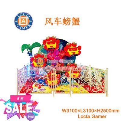 广东中山泰乐游乐旋转迷你摩天轮小龄儿童五座小型室内外游乐设备风车螃蟹(LT-PR64)