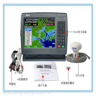 XF-1069船用GPS导航仪,CCS船检10.4寸GPS导航仪 泽铵