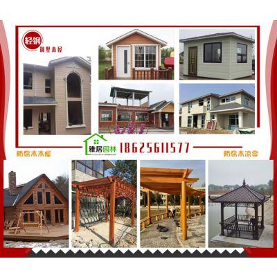 雅居轻钢玻璃别墅节能环保安全耐久-南阳轻钢房屋-南召轻钢房屋