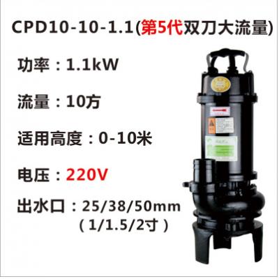 不锈钢1.1KW双刀切割污水泵、抽粪泵降价