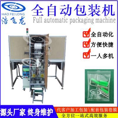 浙江五金螺丝包装机 螺丝胶塞混合计数包装机 多功能五金包装机 源头厂家