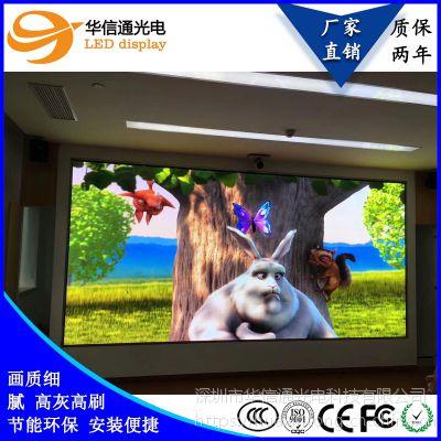 证券大厅银行P1.667小间距LED显示屏国星灯模组大屏幕拼接安装解决方案华信通光电