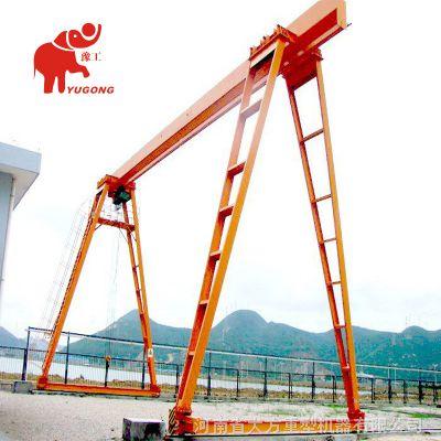 MH葫芦门式起重机 河南豫工 厂家直销 电动龙门吊 5吨室外龙门吊