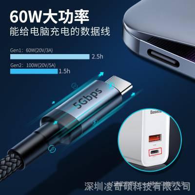 倍思 卡福乐数据线4K高清投屏Type-C PD3.1快充线全功能数据线60W