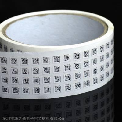 HZT深圳华之通 加工定做不干胶条码 二维码标签 变码标签 可变数据印刷 流水号标签