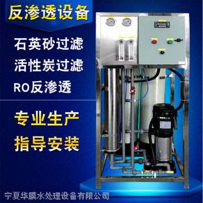 0.5吨全自动净水软水设备 工业水处理反渗透净水机 水过滤设备锅炉