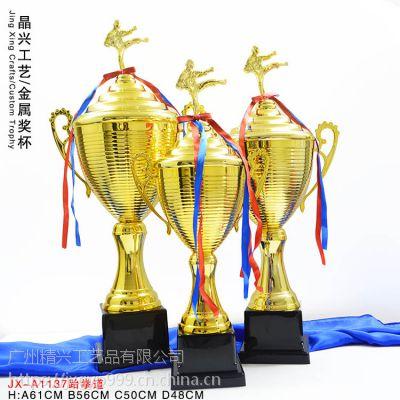 中国武术协会 跆拳道金属奖杯 开模定制金属奖杯 广州厂家制作奖