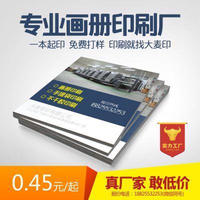 东莞画册印刷厂家