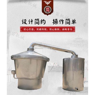 家用白酒蒸酒设备米酒酿酒设备 不锈钢烤酒机多少钱
