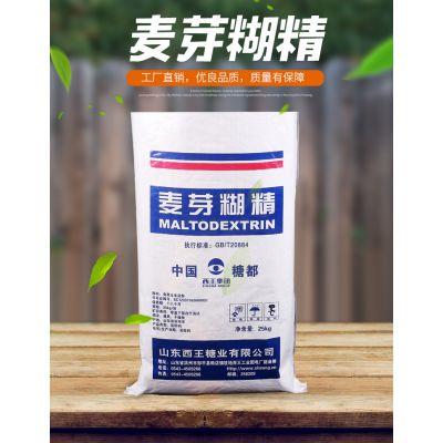 玉米淀粉食品级增稠剂麦芽糊精药用麦芽糊工业山东西王麦芽糊精