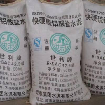 登电世利硫铝酸盐水泥
