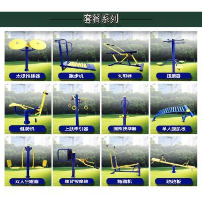 芙蓉小区双人漫步机价格 ,儿童翘翘板图片,湖南户外健身路径器材厂家供应