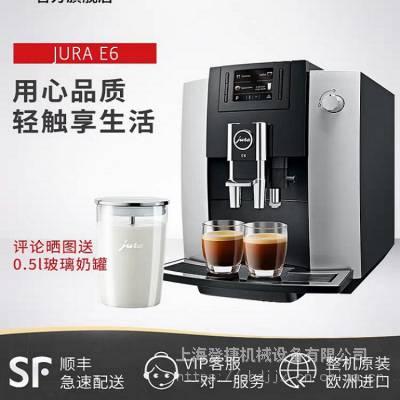 优瑞咖啡机,家用全自动现磨咖啡机,JURA E6 全自动咖啡机