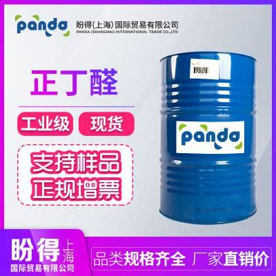 正丁醛 丁醛 99.5% 塑料增塑剂 25KG起订 量大优惠