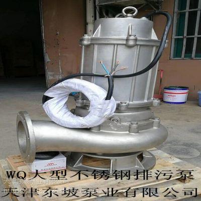 销售150WQ不锈钢高扬程污水泵-不锈钢污水泵