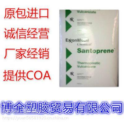 美国Santoprene TPV 101-55W255 良好的耐候耐热性能