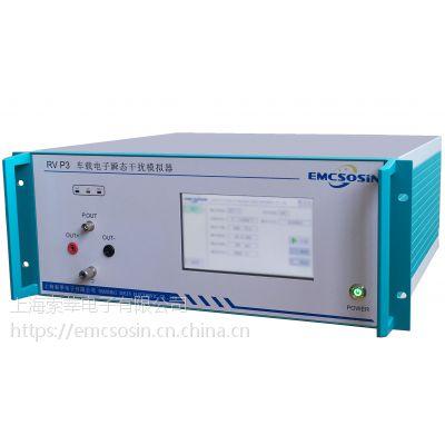 电磁兼容抗扰度脉冲信号发生仪器 车载电子瞬态干扰模拟器RV P3