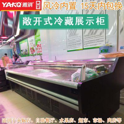 雅淇超市冷藏展示柜 3米猪肉柜 风冷鲜肉柜 咸鱼冷冻柜