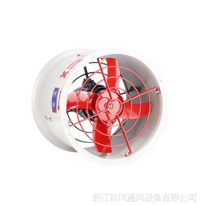 厂家直销CBF-300 220V380V隔爆型防爆轴流风机  管道式抽风机